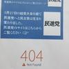 危険な民主党『沖縄ビジョン』