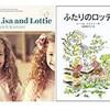 #0139 私の多読修行05 児童書を読む
