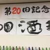 四国酒まつり【2019】利き酒大会は?(;´Д`)?with今年も三芳菊の蔵開放に。
