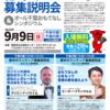 9月9日千葉県で都市ボランティア説明会開催