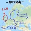 ヨーロッパ周遊旅行 〜旅行計画〜