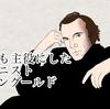 私の大好きなアーティスト グレングールド 左手も主役にしたピアニスト