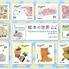 【雑記】かわいい切手見つけたっ!
