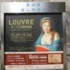 大阪市立美術館「ルーヴル美術館展 肖像芸術 一 人は人をどう表現してきたか」