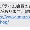 Amazonプライム会費のお支払い方法に問題がある?!フィッシング詐欺に注意!