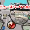 日本新聞博物館(ニュースパーク)近隣お散歩日記