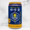 2019年10月28日より販売!コカコーラの檸檬堂「はちみつレモン」を徹底解説!