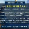 村山吉隆さんが 無双OROCHI3 のストーリーと世界観の原案および監修を担当