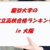 龍谷大学の公立高校合格ランキング in 大阪