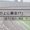 「人の上に乗る!?」阪大の面白い部活・サークルを紹介! part2
