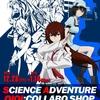 【展覧会】『SCIENCE ADVENTURE OIOI;COLLABO SHOP』:科学アドベンチャーシリーズの総展覧会!