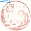 【風景印】天塩郵便局(図案変更前・終日印)
