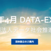 データ社会推進委員会(英名:Data Society Alliance)を設立