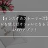 【インスタのストーリーズ】コレを使えばオシャレになる?!4つのアプリ!