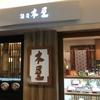 東京・羽田空港第2ターミナルで、都内7店舗ある、そば・うどんのお店「銀座 木屋 (きや) 羽田空港店 」に行ってみた!!~メニュー豊富!21時まで営業と、閉店時間が遅いので便利なお店!!