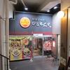 【今週のラーメン689】 熊本ラーメン ひごもんず 品川店 (東京・品川) ラーメン