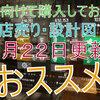 ディビジョン (division) 2017年7月22日(土)更新【おススメ店売り】1.7に向けて購入しておくべき!