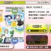 【ゆゆゆい】リセマラ ランキングTOP5(12月4日時点)