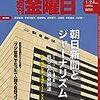 週刊金曜日 2020年01月24日号 朝日新聞とジャーナリズム