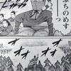 「達人伝」感想(第180話・榮陽の陣)