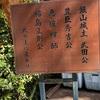 夏草や兵どもが夢の跡、、、秀吉のお墓が広島に