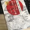 【読書】「日本人なら知っておきたい! カミサマを味方につける本」井戸理恵子:著