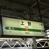 駅からハイキング:上野 かっぱ橋 下町七夕まつりと下町文化1