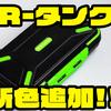 【リューギ×マグバイト】バス釣りにオススメの小物収納ケース「R-タンク」に新色追加!