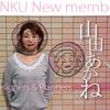 【本日より天空広告に新メンバー加入】デザイナー兼プランナーの山田あかねさんです。