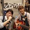 【ライブレポート】シマカバVol.3開催しました!!