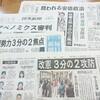 山陽新聞の見出しも、「改憲 3分の2攻防」