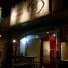 大阪吹田市・ダオフー江坂店でスタイリッシュな中華料理。汁なし担々麺を食べてみた。