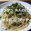 【レシピ パスタ 】パセリのスパゲッティをご紹介…好きな人は、どハマり!嫌いな人は食べられない(笑)^^※YouTube動画あり