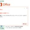 2019年05月の Microsoft Update (定例外) 2019-05-23