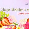 3月5日お誕生日おめでとうございます!
