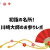 【初詣の名所】川崎大師へ行ってきました!【2019年】