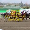 10/14(月)競馬予想【府中牝馬S】