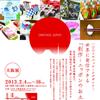 2/4〜2/16「創作―ニッポンのお土産」展