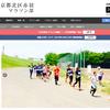 東京都北区赤羽マラソン、20kmリレーに参加…。