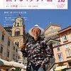 NHK Eテレ「旅するイタリア語」は面白い!!