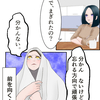 マンガ『真崎恋々』8話 ネタバレな告知。