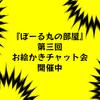 【終了】『ぼーる丸の部屋』第三回お絵かきチャット会開催中!