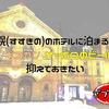 札幌(すすきの)のホテルに泊まるならジンギスカン・サッポロのビールは抑えておきたい