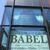 「バベル」〜東京都美術館『ブリューゲル「バベルの塔」展』