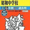 昭和女子大学附属昭和中学校高等学校は、明日9/20(水)に体育祭を開催するそうです!
