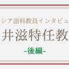 新井滋特任教授【ロシア語科教員インタビュー〈後編〉】