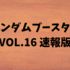 ランダムブースターVol.16 速報版