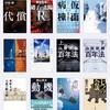 【本の話】アラフォー専業主婦が2017年上半期に読んだ本まとめ(小説のみ)