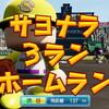 【攻略】名将甲子園「帝王実業高校㉓ ゲームやってるだけなのに汗がやばい」