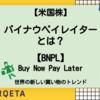【BNPL】バイナウペイレイターとは?新しい買い物のトレンドへ【関連銘柄も】